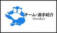 チーム・選手紹介